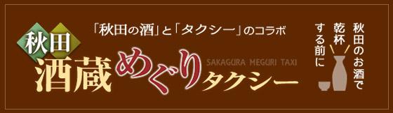 「秋田の酒」と「タクシー」のコラボ 秋田酒蔵めぐりタクシー