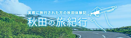 秋田の旅紀行